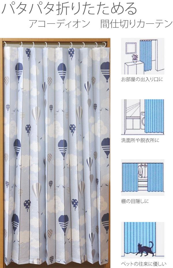 パタパタカーテン