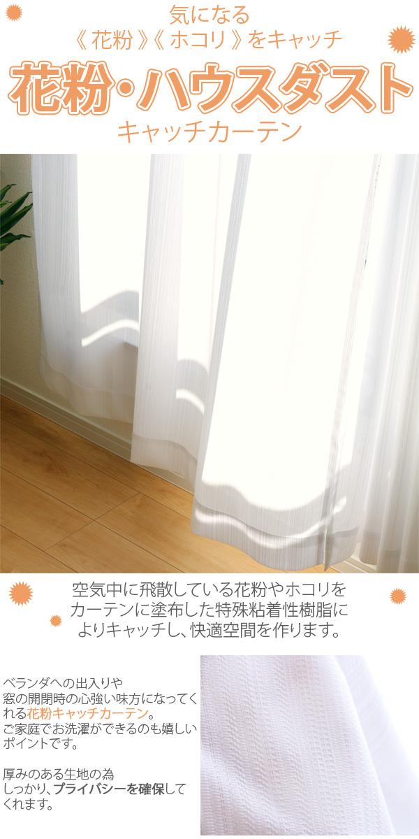 花粉キャッチ レースカーテン