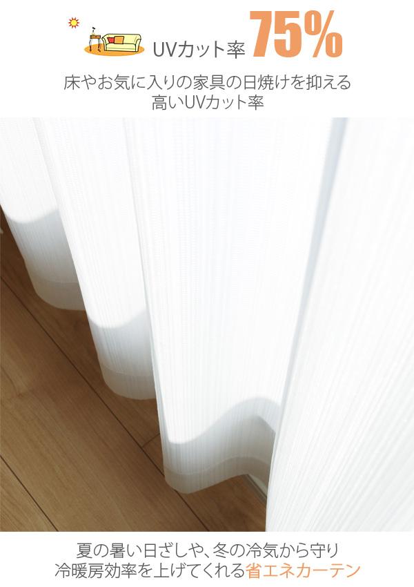 省エネカーテン